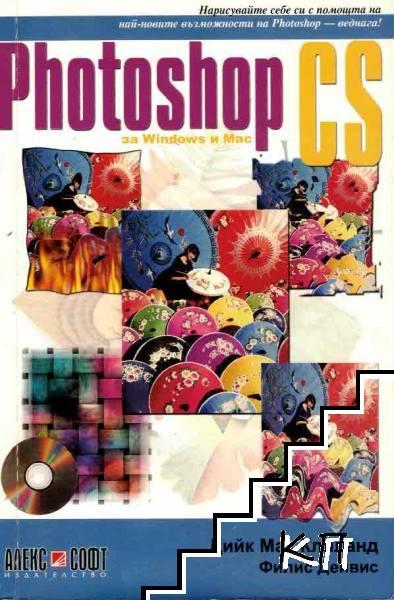 Photoshop CS за Windows и Mac