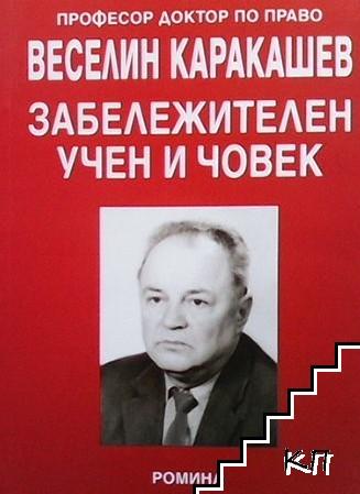 Професор, доктор по право Веселин Каракашев - забележителен учен и човек