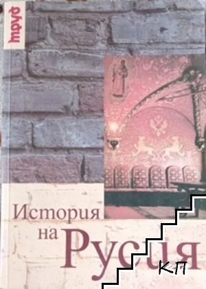 История на Русия от най-древни времена до наши дни