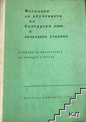 Методика на обучението по бългаески език в началното училище