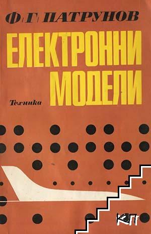 Електронни модели