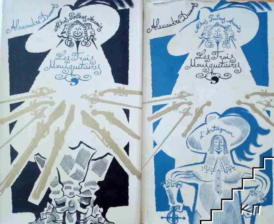 Les Trois Mousquetaires. Tome 1-2