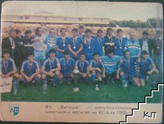 """ФК """"Витоша"""" - републикански шампион и носител на КСА за 1988"""