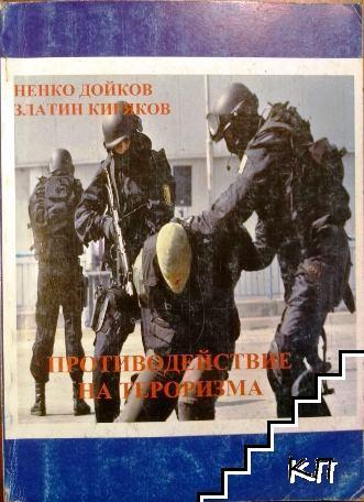 Противодействие на тероризма