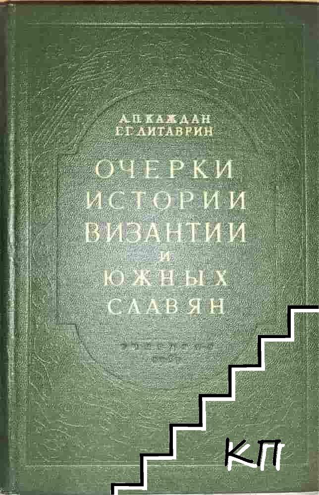 Очерки истории Византии и южных славян