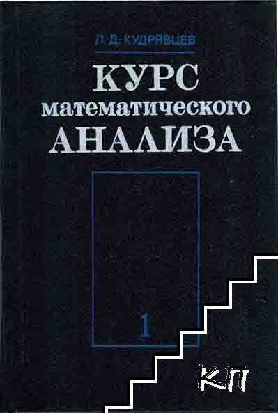 Курс математического анализа. Том 1-2