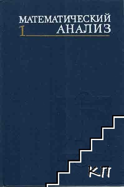 Математический анализ. Часть 1-3