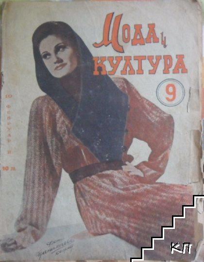 Мода и култура. Бр. 9-10 / 1941