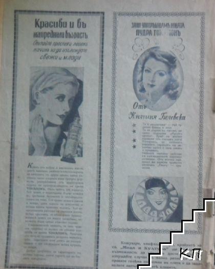 Мода и култура. Бр. 9-10 / 1941 (Допълнителна снимка 1)