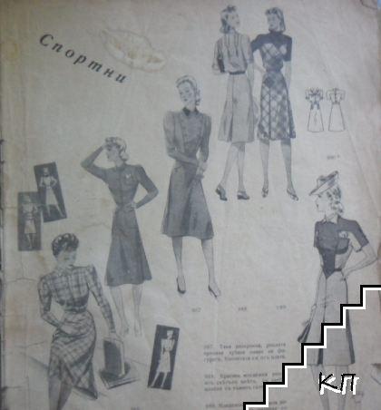 Мода и култура. Бр. 9-10 / 1941 (Допълнителна снимка 2)