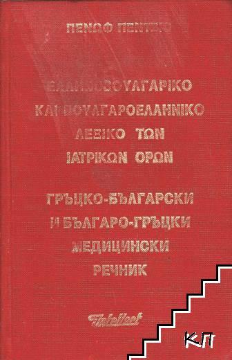 Гръцко-български и българо-гръцки медицински речник