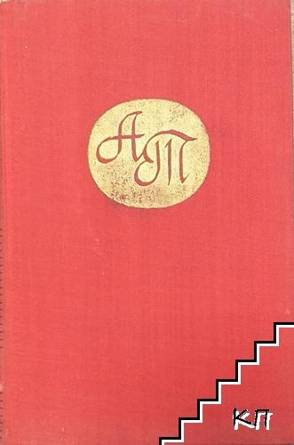 Избрани произведения в четири тома. Том 4: Повести и разкази
