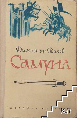 Самуил. Книга 3