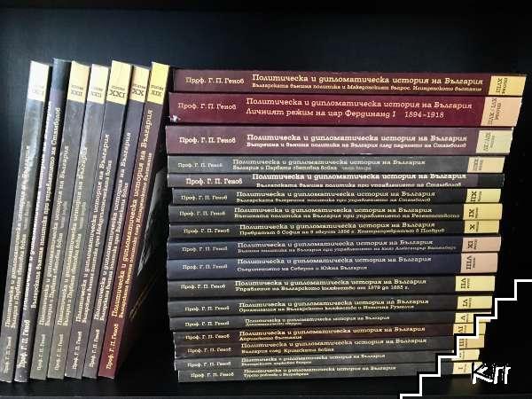 Политическа и дипломатическа история на България. Комплект 23 тома