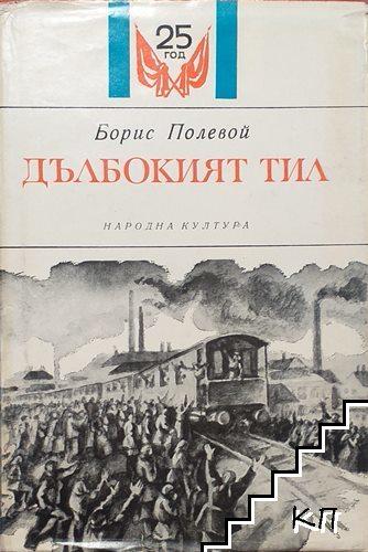 Дълбокият тил Романи и повести за Великата Отечествена война на Съветския съюз против хитлерофашистките нашественици 1941-1945 г