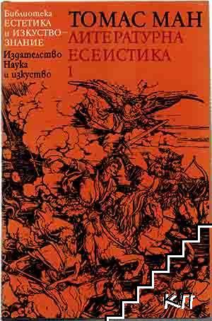 Литературна есеистика. Том 1-2