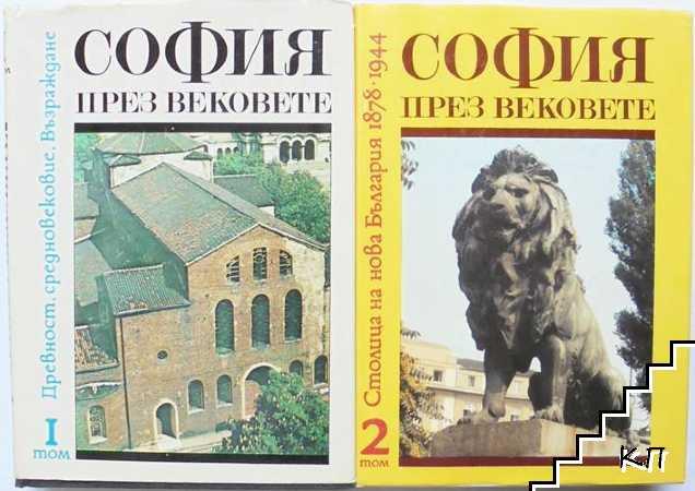 София през вековете. Том 1-2