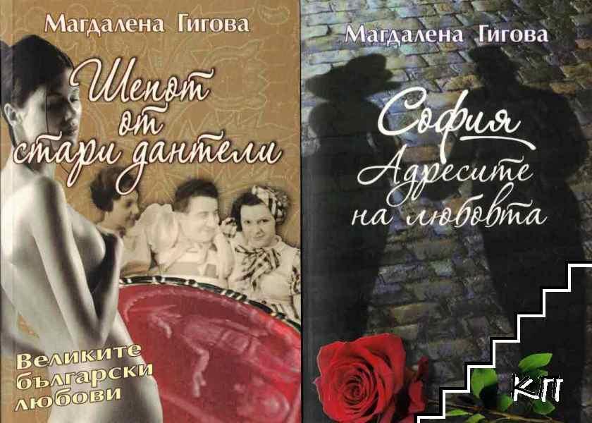 Шепот от стари дантели. Великите български любови / София. Адресите на любовта