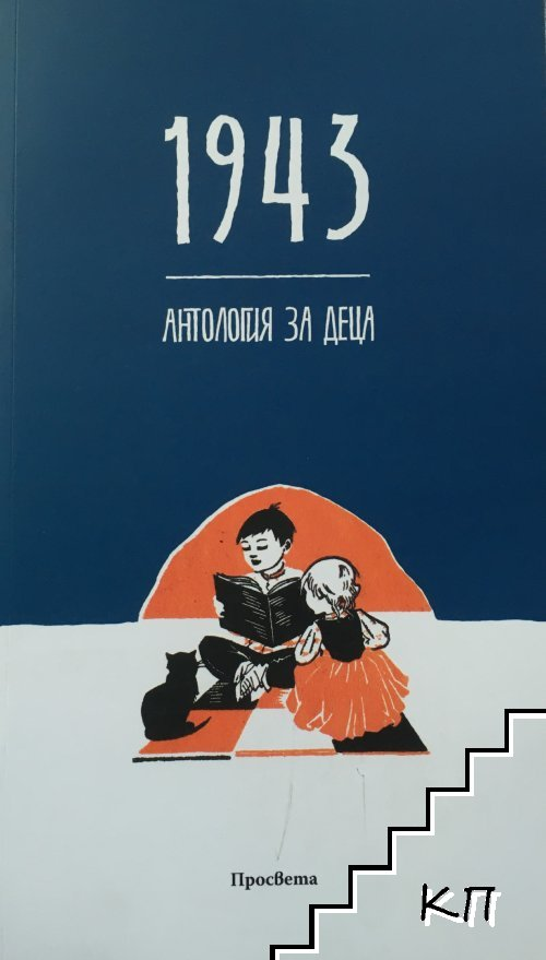 1943. Антология за деца