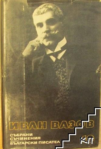 Събрани съчинения в двадесет и два тома. Том 10: Разкази 1901-1921. Спомени. Автобиографични материали