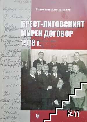 Брест - Литовският мирен договор 1918 г.