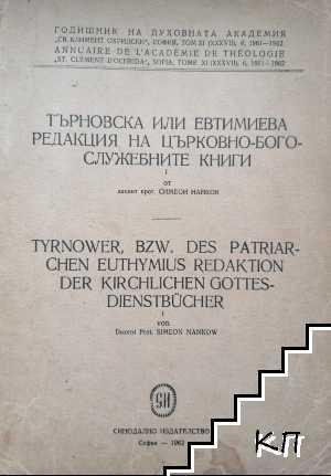 Търновска или евтимиева редакция на църковно-богослужебните книги