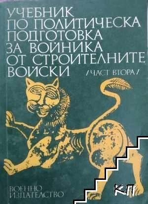 Учебник по политическа подготовка за войника от строителните войски. Част 2