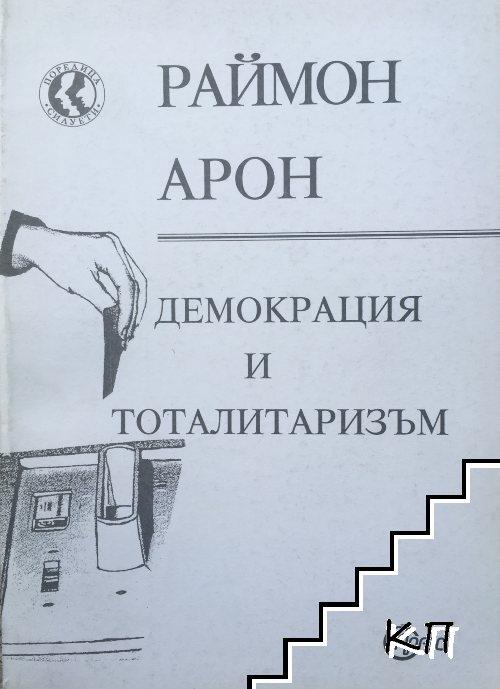 Демокрация и тоталитаризъм