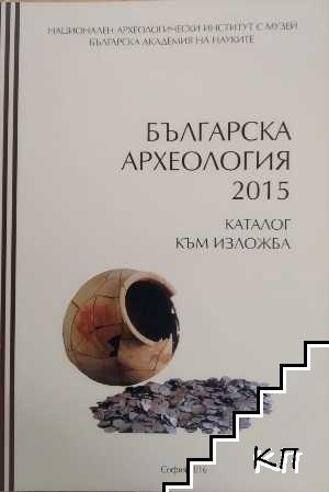 Българска археология 2015