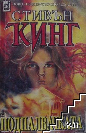 Подпалвачката. Книга 2