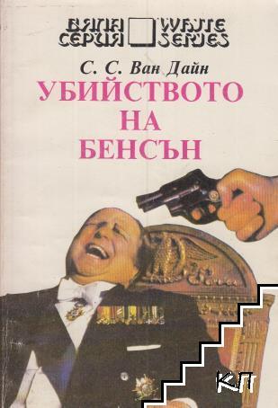 Убийството на Бенсън