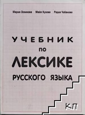 Учебник по лексике русского языка для студентов-филологов