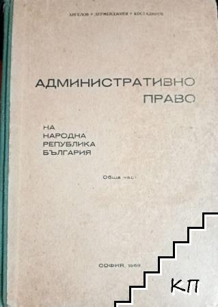 Административно право на Народна република България. Обща част