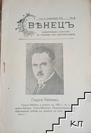 Венецъ. Кн. 3 / 1928