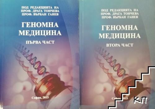 Геномна медицина. Част 1-2