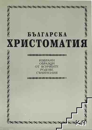 Българска христоматия