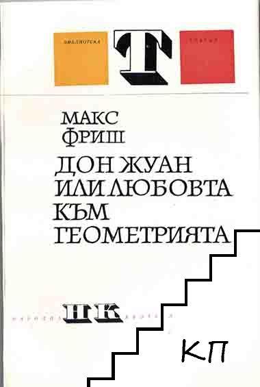 Дон Жуан или любовта към геометрията