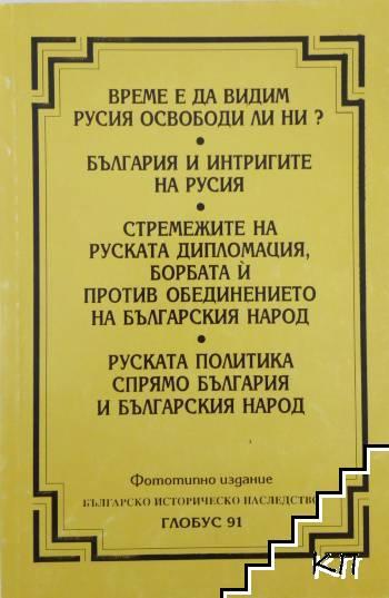 Време е да видим Русия освободи ли ни?; България и интригите на Русия; Стремежите на руската дипломация, борбата и против обединението на българския народ; Руската политика спрямо България и българския народ