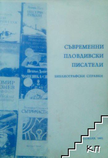Съвременни пловдивски писатели