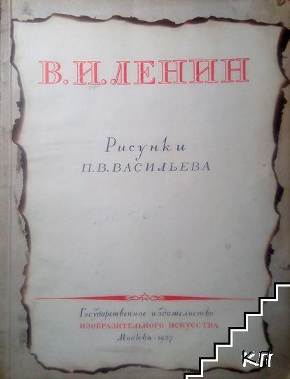 В. И. Ленин. Рисунки