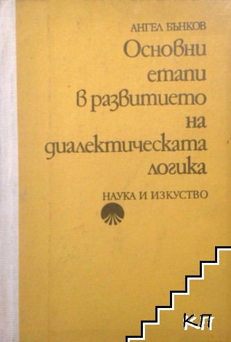 Основни етапи в развитието на диалектическата логика