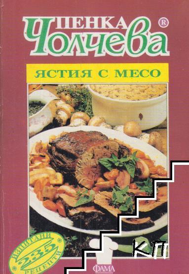 Ястия с месо