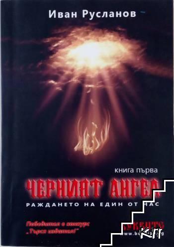 Черният ангел. Книга 1
