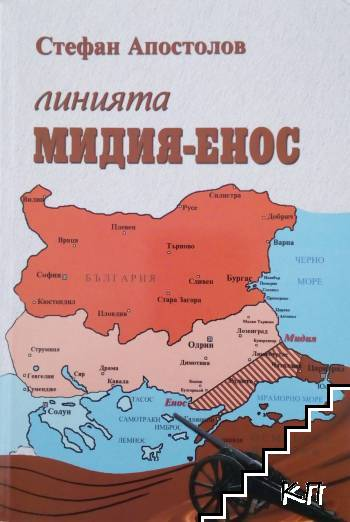 Линията Мидия-Енос 1913 г.