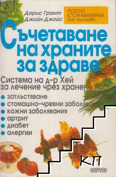 Съчетаване на храните за здраве