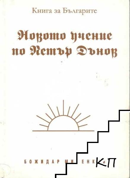 Книга за българите: Новото учение по Петър Дънов