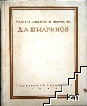 Мастера советского искусства