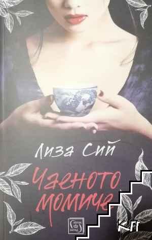 Чаеното момиче