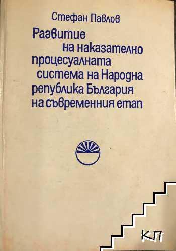 Развитие на наказателно процесуалната система на Народна република България на съвременния етап