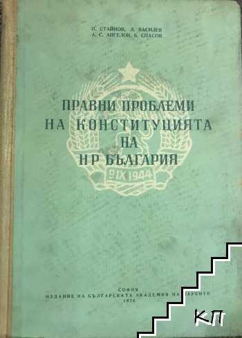 Правни проблеми на конституцията на НР България